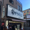 串かつとキン肉マン 元祖・発祥のお店「串かつだるま」でソース二度漬け禁止を遵守