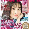 日経WOMAN2月号の感想。読んで決意したこと