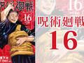 呪術廻戦16巻「渋谷事変-閉門-」感想:渋谷事変の終結と人気キャラの登場