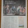 朝日新聞 グローバル版