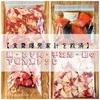 【食費爆発家計を救済】豚・ひき肉・鶏手羽元・鮭の下味冷凍レシピ