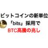 ビットコインの新単位「bits」採用でBTC高騰の兆し