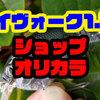 【DEPS】キムケンプロデュースクランクのプロショップカラー「イヴォーク1.2 バッタマンギル」発売!