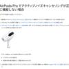 Apple、AirPods Proのアクティブノイズキャンセリングが正常に機能しない場合、クラッキングや雑音などが出る場合の対処方法を公開