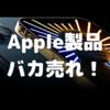 Apple,2021年度第2四半期(2021年1月〜3月)の業績を発表!〜コロナ禍で,売上絶好調〜