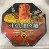 【美味しいもの】山椒のススメ② ラ王 汁なし坦々麺