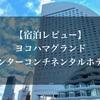 【宿泊レビュー】ヨコハマグランドインターコンチネンタルホテル