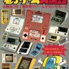 【1982年】テレビランドわんぱっく47 電子ゲーム大図鑑