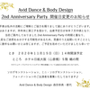 2nd Anniversary Party 開催日変更のお知らせ