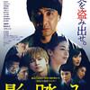 07月17日、大竹しのぶ(2020)