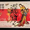 ハイブリッドな絵師・河鍋暁斎-狩野派として、浮世絵師として@Bunkamura ザ・ミュージアム
