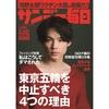 【セブンネット】表紙 SixTONES 松村北斗「サンデー毎日 2021年2月14日号」2021年2月2日発売!