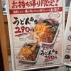丸亀製麺(我孫子店)でうどんのテイクアウトをしてきた(えび天うどん弁当が旨かった!)