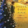 クリスマスにおすすめの小説ランキングベスト6
