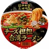 カップ麺125杯目 明星『麺屋こころ監修 チーズ担々台湾ラーメン』