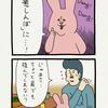 スキウサギ「んぼ」