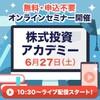 【株式投資アカデミー】YoutubeLive配信 6月27日(土)10:30から