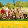 ウェス・アンダーソン監督が送る大人と子供の群像劇✨『ムーンライズ・キングダム』-ジェムのお気に入り映画