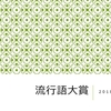 2018年流行語大賞ノミネート解説Part2