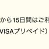陸マイル活動!!クレジットカード再編成3枚目はタカシマヤプラチナデビットカード^^
