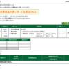 本日の株式トレード報告R2,12,11