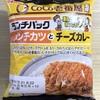今日のお昼は、ヤマザキ ランチパック CoCo壱番屋監修メンチカツとチーズカレーでした。