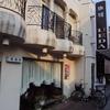 珈琲ウエダ(coffee & Photo ウエダ)/岡山県倉敷市
