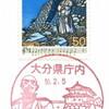 【風景印】大分県庁内郵便局