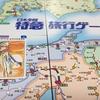 全国を乗りつぶす『日本全国 特急旅行ゲーム』の感想
