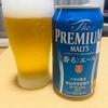 1週間仕事を頑張って、金曜日に飲むビールは最高にうまい!!