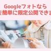 Googleフォトで写真を限定公開する方法と、公開写真のダウンロード方法。