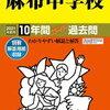 開成、麻布、駒東、慶應、桜蔭、女子学院など声の教育社より過去問販売開始!