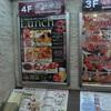 蒲田 台湾菜館 弘城