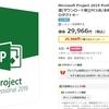 Microsoft Project 2019 Professional [ダウンロード版](PC1台/永続ライセンス) 価格 29,966円 (税込)