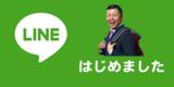 【速報】LINEがパワーアップしました!