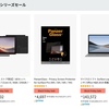 【Amazonサイバーマンデー最終日】マイクロソフトのサーフェスがセール中!【12/1 24時まで】