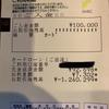 2017年10月は10万円の借金を返済した。