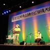 第12回大会湘南三線のど自慢大会 ゲストステージの模様をアップしました。