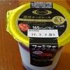 ファミマでライザップ 糖質8.1g 濃厚チーズケーキ