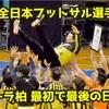【トルエーラ柏が優勝!最初で最後の日本一…】 JFA 第26回全日本フットサル選手権大会 決勝戦 トルエーラ柏×フウガドールすみだ