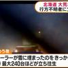 北海道では爆弾低気圧の影響で数年に1度の猛吹雪のおそれ!不要不急の外出は控えて!!