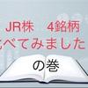 JR株 4銘柄 比べてみました!!