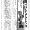 治療者と患者(343)続・麻布村、齊藤學を告発する先行報道はあった。