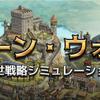ポイントタウンの「カーン・ウォー」をプレイして1051円もらっとこう!