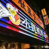池袋の中国、ほぼ現地な小魏鴨脖店2号店で鴨ネックを楽しんできたー!