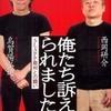 『俺たち訴えられました!』烏賀陽弘道、西岡研介(河出書房新社)