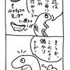 四コマ・先っぽ
