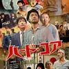 狂暴的邦画『ハード・コア』の感想!山田孝之、佐藤健、荒川良々の怪演!これは現代を殴る大傑作だ!