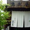 おっ?神戸屋キッチン系列の神戸屋スタッツォはパンどうもイマイチなんだけど制服がかわいいので(アンミラっぽいやつ)ついつい入っちゃうって俺の話?いいねえ!