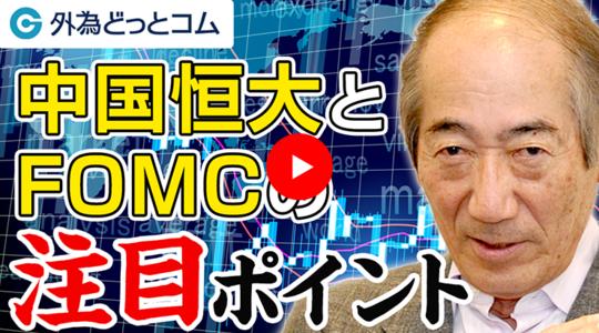FX「マグマが溜まるドル/円相場!中国恒大とFOMCの注目点を語る」2021/9/22